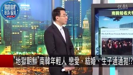 """韩国社会压力导致年轻人进入 """"3抛时代"""""""