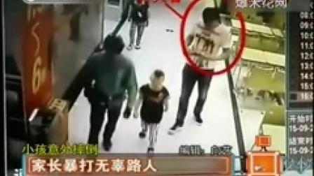 0612--小孩意外摔倒 家长暴打无辜路人