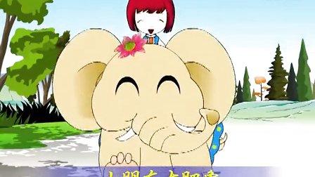 儿歌金曲 娃哈哈系列-大象拔河