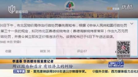 0662--新京报:青岛38元大虾大排档被罚9万 网友称店铺已关停