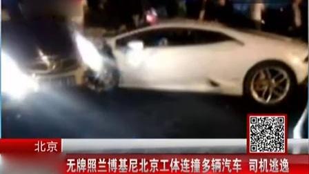 0661--无牌照兰博基尼北京工体连撞多车 司机逃逸