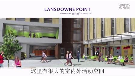 伯恩茅斯大学国际学院Lansdowne Point宿舍介绍