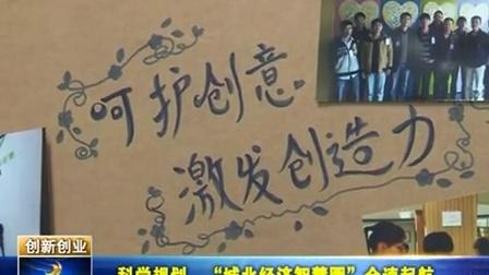 【金牛新闻】金牛区与西南交大共建环交大智慧城 市长唐良智出席启动仪式