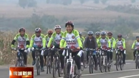 黎城老体协组织低碳环保绿色骑行活动(视频)