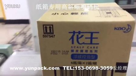 深圳纸箱专用高解析喷码机,广州高解晰纸箱喷码机,厦门高清晰纸箱喷码机
