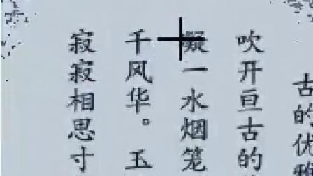 2015.09.24晚8点逸云墨青老师【半城烟雨】下半部课录