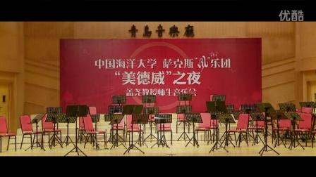 美德威中国海洋大学萨克斯音乐会