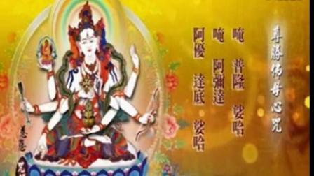 6.尊勝佛母心咒 (海濤法師 教念)