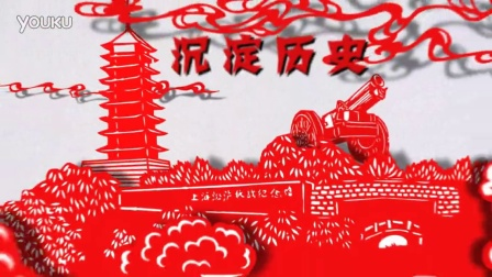 第九届上海宝山国际民间艺术节宣传片一