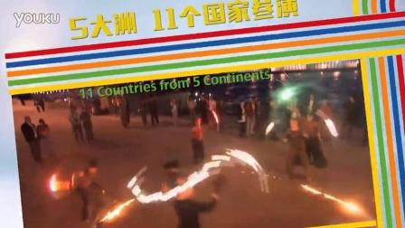 第九届上海宝山国际民间艺术节宣传片三