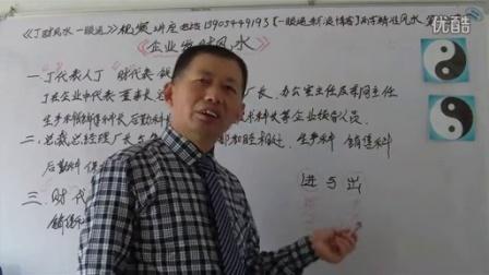 企业发财风水(17)_标清