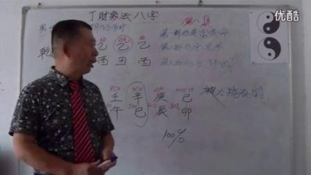 八字风水象法绝学宿志刚讲解第八集_标清