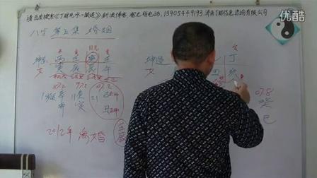 八字绝学(5)_标清