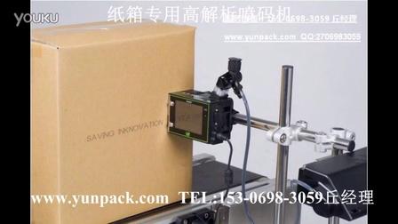 深圳纸箱二维码喷码机,香港纸箱条形码喷码机,缅甸条形码高解晰喷码机