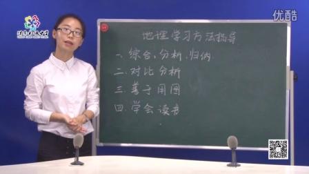 渭南初级中学七年级地理学法指导