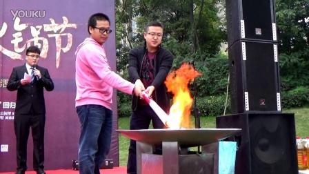 成都火锅节点火仪式