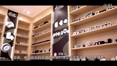 均安照明灯饰协会宣传片(正片)