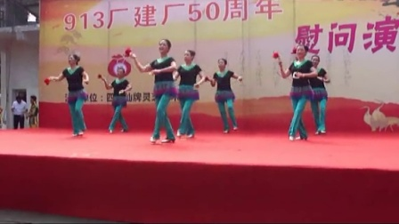 迎重阳庆建厂五十周年联谊会