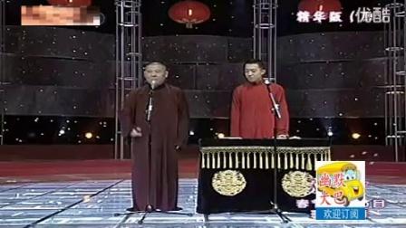 【搞笑相声】郭德纲 李菁相声《歪唱太平歌词》