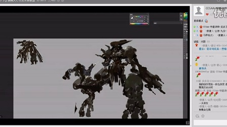 游戏原画CG插画教程第三十一集-怪物设计的表现手法