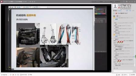 游戏原画CG插画教程第五十三集-科幻概念设计-上