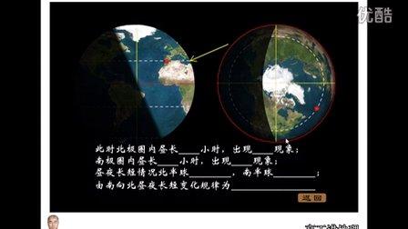 高工讲地理七年级(初一)上册第一章地球和地图第二节地球的运动