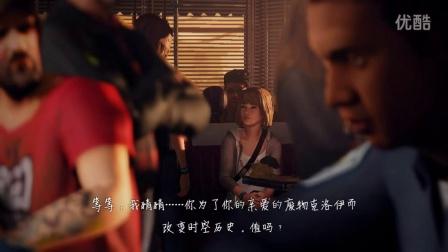【CGL】奇异人生第五章两极分化全中文流程(完)