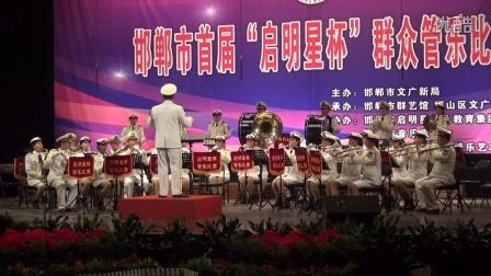 邯郸市首届管乐比赛前曹庄天主教会军乐团演奏《威廉退而序曲》
