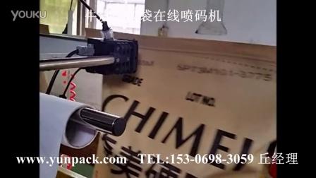 东侨喷码机,福安牛皮纸袋喷码机,福鼎喷码机