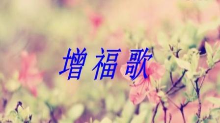 佛教歌曲《增福歌》自制视频