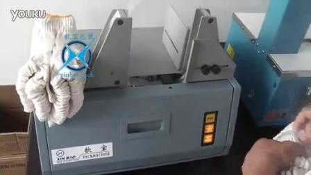 束带机 鞋包配饰全自动打包机 母婴产品打包机_标清