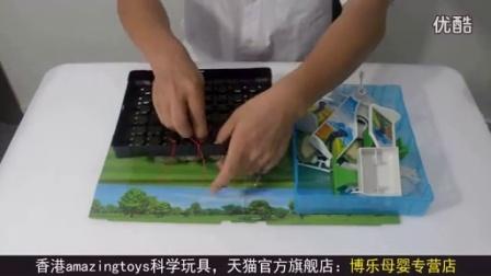 双人高尔夫球科学实验科普益智玩具DIY科技小制作38606_标清