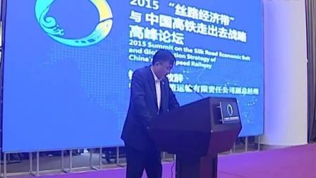 2015丝路经济带与中国高铁走出去战略高峰论坛