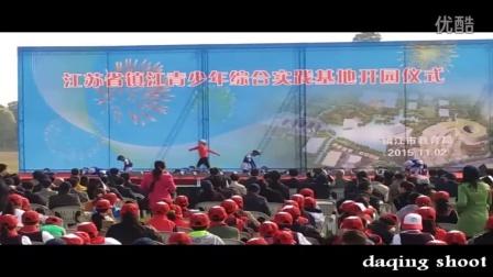 20105.11.02镇江青少年综合实践基地开园仪式