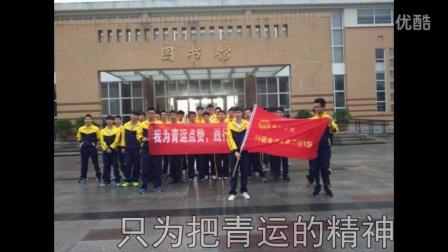 闽江学院2015级电子信息工程一班团日活动宣传视频!!!求推广!!!!
