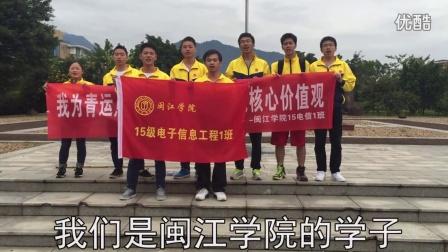闽江学院2015级电信一班团日活动宣传视频正式版!!!求扩散和推广!!!
