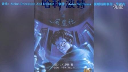 哈利波特与凤凰社-原声大碟-Sirius Deception And Dumbledore's Army