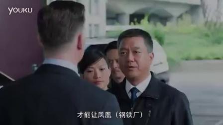 新电影《钢铁是这样炼成的》 预告片_标清