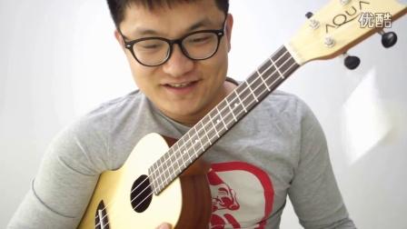 【尤克宝贝】田馥甄《小幸运》ukulele 尤克里里 原曲演示+教学