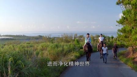 冲绳:倾吐你的秘密