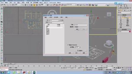 ☆残疾人学3DSMAX☆3DMAX软件3DMAX基础3DMAX2010入门
