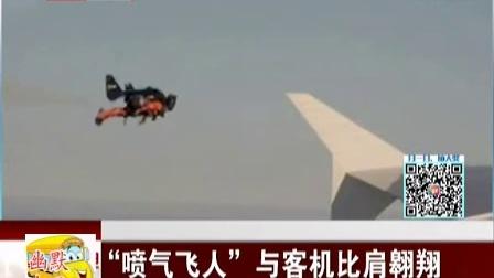 """太不可思议,""""喷气飞人""""与空客客机高空共舞,护航飞行"""