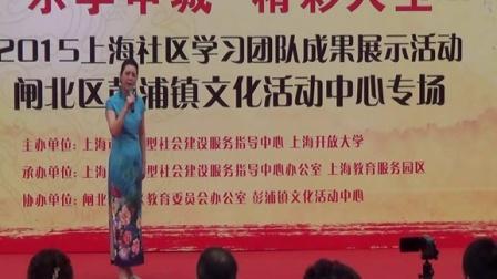 张淑玉朗诵 樱花的故乡(上海社团展活动专场)