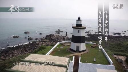 飛閱文學地景 III Ep 01 - 燈塔自白 李魁賢