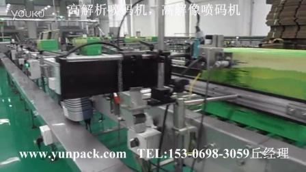 深圳高解析喷印机,惠州喷码机,潮州喷码机