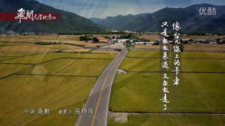 飛閱文學地景Ⅲ Ep 12 - 少年池上 蔣勳