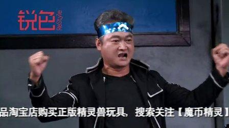 【魔币精灵】花絮第六弹!