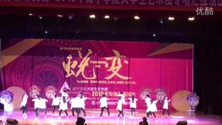 南宁学院2015艺术团专场晚会RS街舞队one day