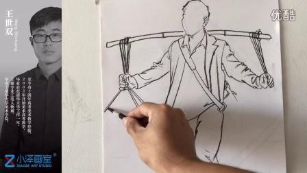 人物速写 2015111720 小泽画室 ms211 美术视频