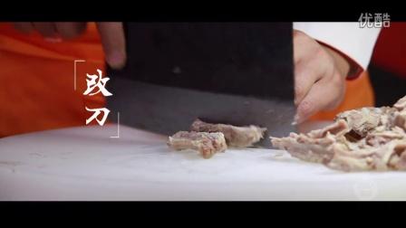 【酷影美食:湘菜】 第一季第002集(张小春大师:东安排骨)